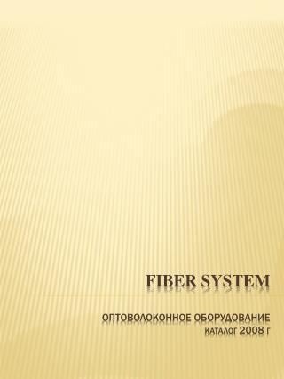 Fiber system оптоволоконное оборудование каталог  2008  г