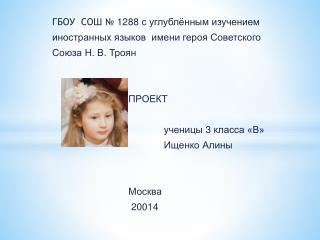 ГБОУ  СОШ №  1288 с углублённым изучением и ностранных языков  имени героя Советского