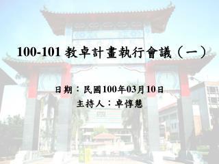 100-101  教卓計畫執行會議(一)
