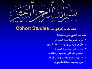 مطالعات کوهورت :  Cohort Studies