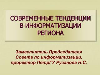 СОВРЕМЕННЫЕ ТЕНДЕНЦИИ  В ИНФОРМАТИЗАЦИИ РЕГИОНА