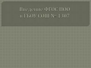 Введение ФГОС НОО  в ГБОУ СОШ № 1307