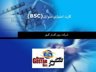 کارت  امتیازی متوازن (BSC )