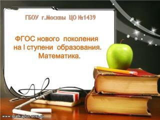 ГБОУ  г.Москвы  ЦО №1439