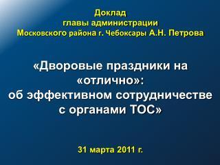 - возрождение чувашских обычаев - приобщение  населения  к духовной  культуре  народа