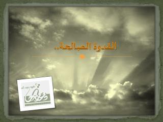 القدوة الصالحة..