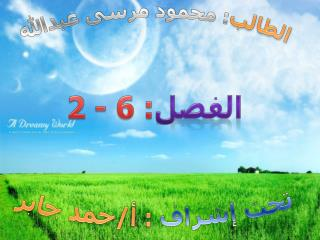 الطالب : محمود مرسى عبدالله