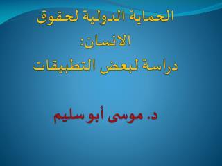 الحماية الدولية لحقوق  الانسان : دراسة  لبعض  التطبيقات د. موسى أبو سليم