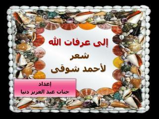 إلى عرفات الله شعر  لأحمد شوقى