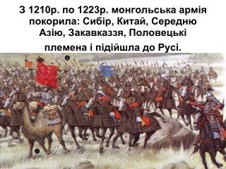 Битва на річці Калка