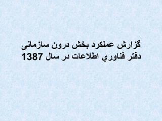 گزارش عملكرد بخش درون سازمانی دفتر فناوري اطلاعات در سال 1387