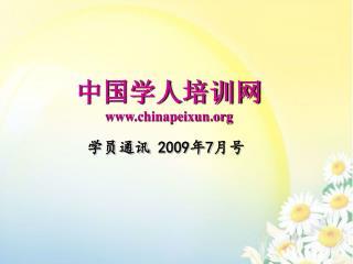 中国学人培训网 chinapeixun