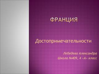 Достопримечательности Лебедева Александра Школа №409, 4 «A» класс