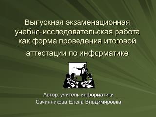 Автор: учитель информатики  Овчинникова Елена Владимировна