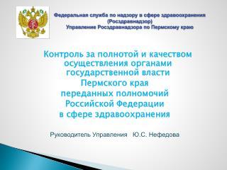 Контроль за полнотой и качеством осуществления органами государственной власти  Пермского края