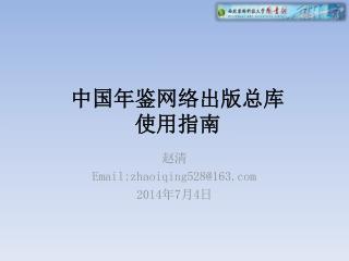 中国年鉴网络出版总库使用指南