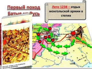 Первый поход Батыя на Русь