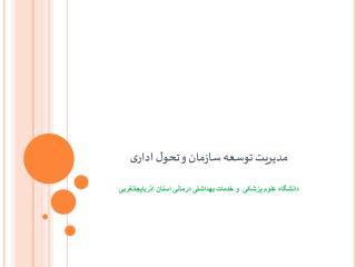 مدیریت توسعه سازمان و تحول اداری دانشگاه علوم پزشکی  و خدمات بهداشتی درمانی استان آذربایجانغربی
