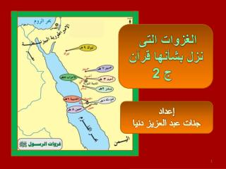 الغزوات التى  نزل بشأنها قرآن   ج 2
