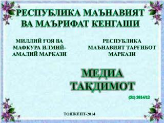 РЕСПУБЛИКА МАЪНАВИЯТ ВА МАЪРИФАТ КЕНГАШИ