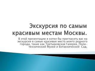 Экскурсия по самым красивым местам Москвы.