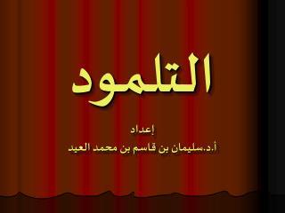 التلمود إعداد أ.د.سليمان بن قاسم بن محمد العيد