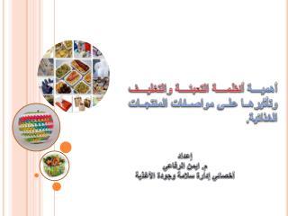 أهمية  أنظمة التعبئة والتغليف  وتأثيرها على مواصفات المنتجات الغذائية.
