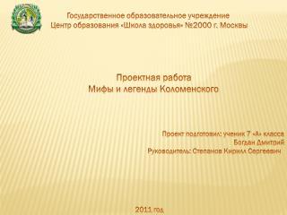 Государственное образовательное учреждение  Центр образования «Школа здоровья» №2000 г. Москвы