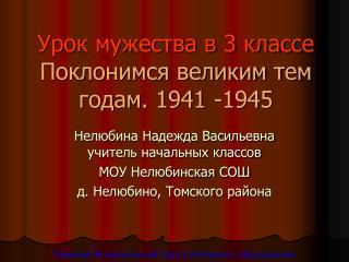 Урок мужества в 3 классе  Поклонимся великим тем годам. 1941 -1945
