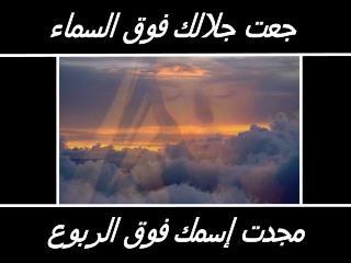 جعت جلالك فوق السماء