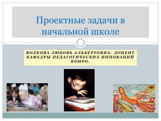 Проектные задачи в начальной школе