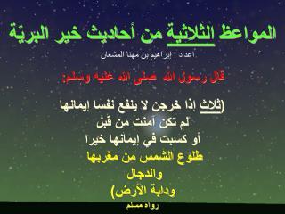 قال رسول الله  صلى الله عليه وسلم :