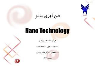 فـن آوری نـانــو Nano  Technology گردآورنده : میلاد ابراهیمی شماره دانشجویی : 854100028