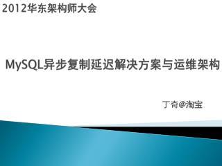MySQL 异步复制延迟解决方案与运维架构