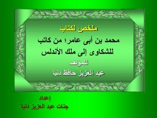 ملخص لكتاب محمد بن أبى عامر؛ من كاتب  للشكاوى إلى ملك الأندلس للمؤلف  عبد العزيز حافظ دنيا