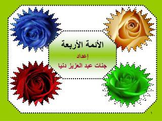 الأئمة الأربعة إعداد جنات عبد العزيز دنيا