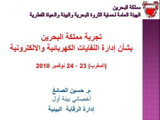 مملكة البحرين الهيئة العامة لحماية الثروة البحرية والبيئة والحياة الفطرية