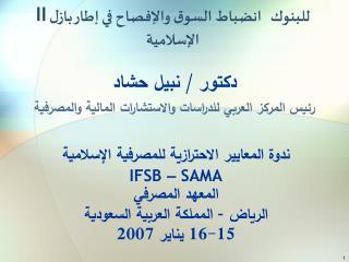 دكتور / نبيل حشاد رئيس المركز العربي للدراسات والاستشارات المالية والمصرفية