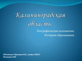 Калининградская область.