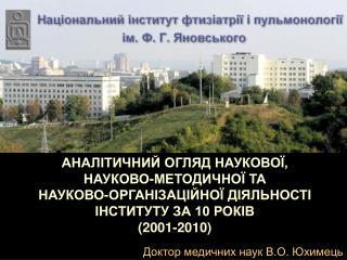 Доктор медичних наук В.О. Юхимець