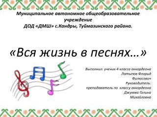«Вся  жизнь в  песнях…»