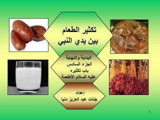 تكثير الطعام  بين يدي النبي