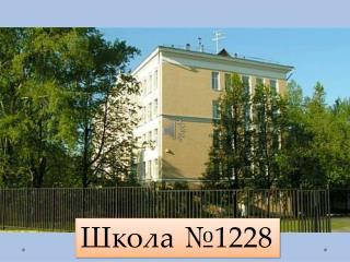 Школа №1228