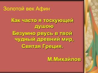 Золотой век Афин