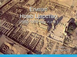 Египат Ново Царство (1550-1070 год. п.н.е.)