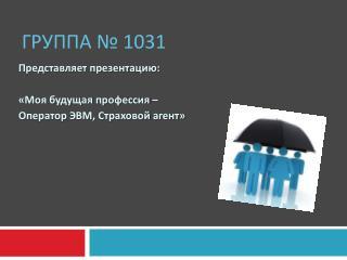 Группа № 1031