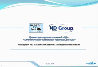 Презентация группы компаний «НД»: «Автоматический платежный терминал для АЗС»
