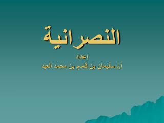 النصرانية إعداد أ.د.سليمان بن قاسم بن محمد العيد