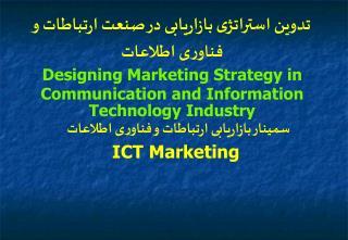 تدوین استراتژی بازاریابی در صنعت ارتباطات و فناوری اطلاعات