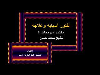 الفتور أسبابه وعلاجه مختصر من محاضرة  للشيخ محمد حسان